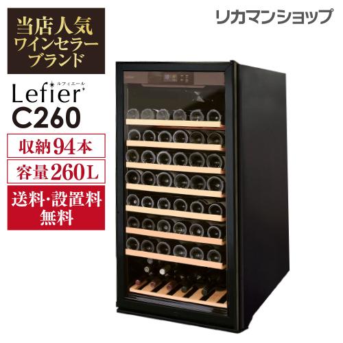 ワインセラー ルフィエール『C260』94本 本体カラー:ブラック家庭用ワインセラー 送料+設置料無料家庭用のワインセラーおすすめ 94本収納ワインセラー P/B