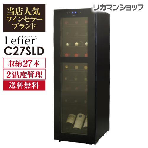 ワインセラー ルフィエール『C27SLD』コンプレッサー式27本 本体カラー:ブラック送料無料おすすめ 超薄型 スリムラインシリーズ 2温度帯管理 ワインクーラー 小型 おしゃれ P/B