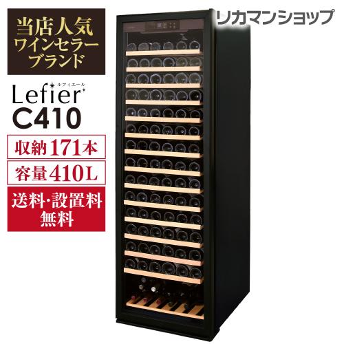 ワインセラー ルフィエール『C410』171本 本体カラー:ブラック家庭用ワインセラー 送料+設置無料 家庭用のワインセラーおすすめ 171本収納ワインセラー P/B