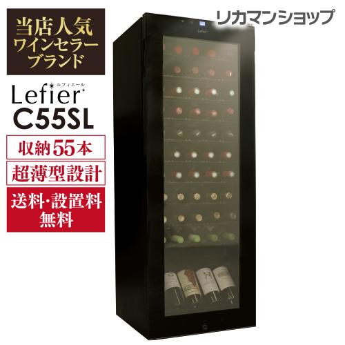 ワインセラー ルフィエール『C55SL』55本 本体カラー:ブラック家庭用ワインセラー 送料+設置料無料家庭用のワインセラーおすすめ 55本収納ワインセラー 超薄型設計 スリムラインシリーズ P/B