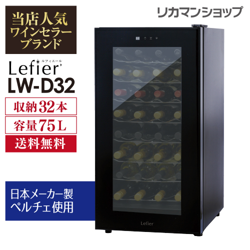 ワインセラー ルフィエール『LW-D32』32本 本体カラー:ブラック送料無料ワインセラー 家庭用 ワインクーラーおすすめ おしゃれ 小型 P/B
