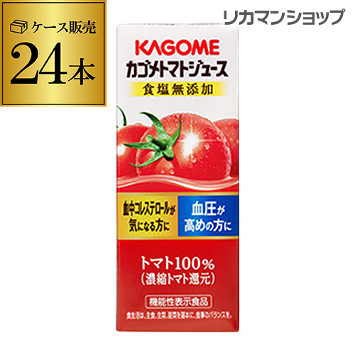 血中コレステロールが気になる方に カゴメ トマトジュース 食塩無添加200ml 紙パック×24本(1ケース) 1本あたり69.4円(税別)機能性表示食品 濃縮トマト還元 野菜ジュース トマト無添加 無塩 長S