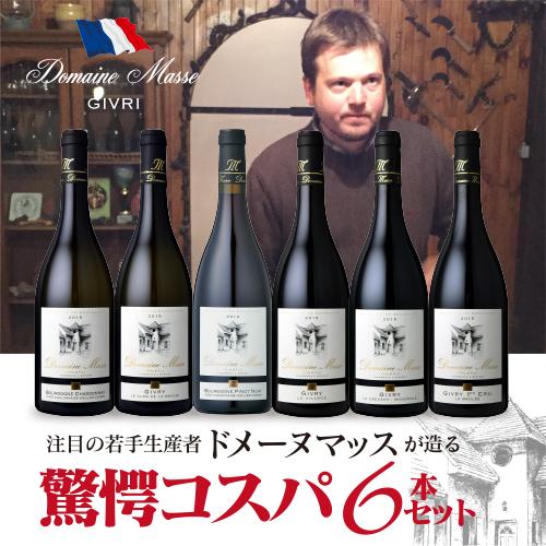 【送料無料】ドメーヌ マッス6本セット 赤ワイン