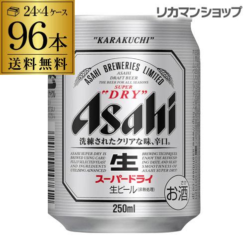 アサヒスーパードライ250ml×96缶4ケース販売 96本 [長S]