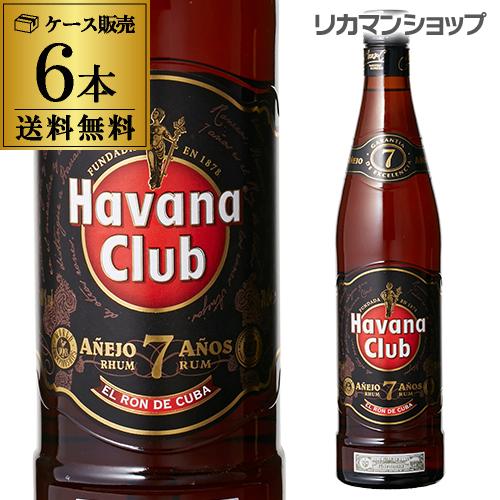送料無料 ハバナクラブ エクストラ<7年> 6本 700ml 40度