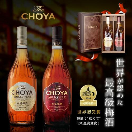 The CHOYA 三年 一年熟成 梅酒
