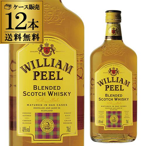 【送料無料】【12本】ウィリアムピール 700ml 40度 ブレンデッド スコッチ ウイスキー WILLIAM PEEL 長S