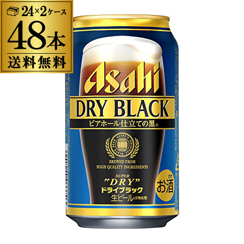 送料無料 アサヒ スーパードライ ドライブラック350ml×48缶 2ケース【ケース】[ビール][黒ビール][国産][日本][長S]