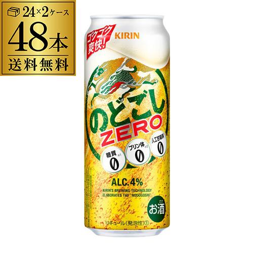 発泡 新ジャンル 第三のビール 送料無料キリン のどごし生 ZERO ゼロ 500ml×48本糖質ゼロ プリン体ゼロ 人工甘味料ゼロのどごし 生 麒麟 500缶 国産 ケース販売 長S