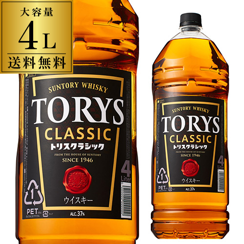 あす楽 時間指定不可 送料無料 ケース4本入 サントリー トリス ランキング総合1位 クラシック 4L オーバーのアイテム取扱☆ ウイスキー ウィスキー ソーダで割ってトリスハイボール 4000ml japanese RSL whisky
