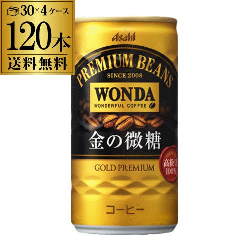 1本あたり52円(税別)! 4ケース販売 120本入 ワンダ 金の微糖 185g×120缶 アサヒ WONDA 缶コーヒー 珈琲 HTC