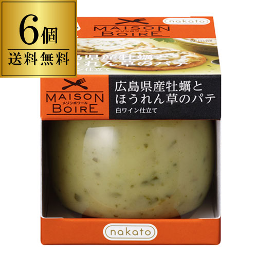 白ワインのさわやかな風味 送料無料 メゾンボワール 牡蠣とほうれん草のパテ 95g×6個 1個当たり584円 牡蠣 ほうれん草 パテ スプレッド おつまみ nakato 長S