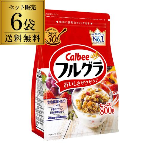 ケース買いで送料無料! カルビーフルグラ800g×6袋1袋あたり676円(税別)![フルーツグラノーラ][シリアル][朝食][RSL]