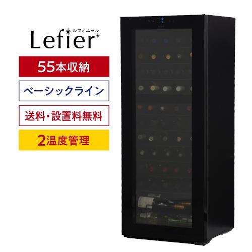 2温度帯でたっぷり収納 ルフィエール C55BD 55本 ワインセラー コンプレッサー式 送料設置無料 お求めやすく価格改定 1年保証 日本酒セラー 値下げ 家庭用 2温度帯 業務用
