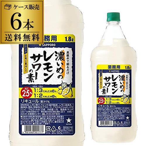 シチリア産の手摘みレモン果汁を使用したレモンにこだわったお酒 サッポロ 濃いめのレモンサワーの素 25度 1800ml×6本 使用 ケース販売 レモン果汁 驚きの値段 シチリア産 売れ筋ランキング 長S