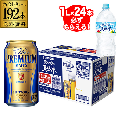 最大10%オフクーポン取得可!先着順!必ずもらえる 南アルプス天然水1L×24本サントリー ザプレミアムモルツ 350ml 192本景品つき1本あたり200円税別 8ケース販売(24本×8) 送料無料[プレモル][ビール][長S] mp2mizu