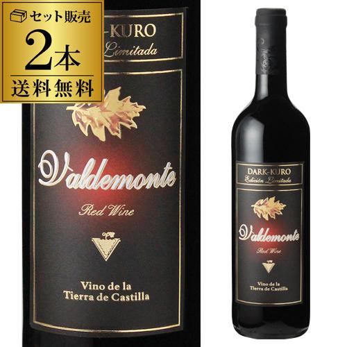 2020 送料無料 お買い得プライス 大人気デイリーワイン限定キュヴェ バルデモンテ 激安特価品 ダーク 2本セット レッド 赤ワイン 長S