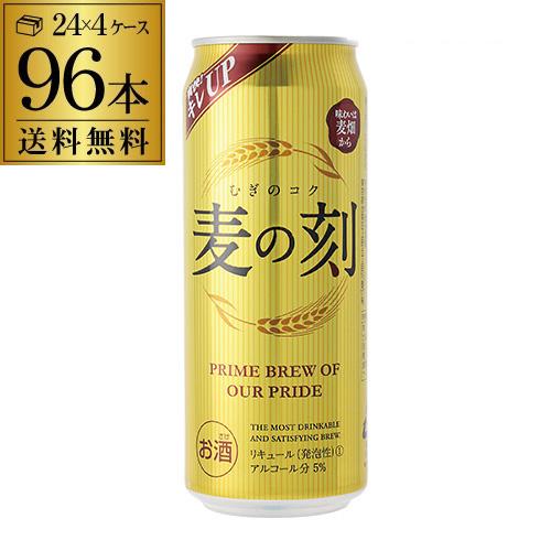 発泡 新ジャンル 第三のビール 麦の刻 500ml×96缶 4ケース 送料無料 第3の生 96本 長S