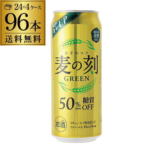 発泡 新ジャンル 第三のビール 麦の刻 グリーン 500ml×96缶 4ケース 送料無料 第3 ビールテイスト 96本 長S