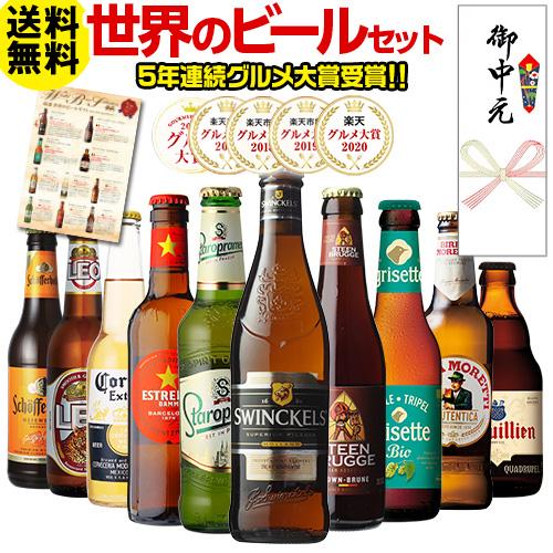 ?b01n86chu世界のビールセット