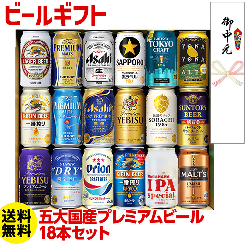 ?b117n15chu 国産ビール18本セット