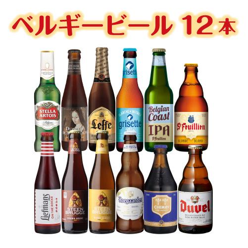 深遠なるベルギービールの世界を堪能 美食大国の逸品ビールを飲み比べ ベルギービール12種12本セット 送料無料 年中無休 詰め合わせ 瓶 セール特別価格 長S 飲み比べ