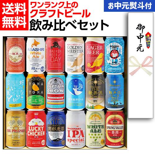 ?b50n04クラフトビール飲み比べセット