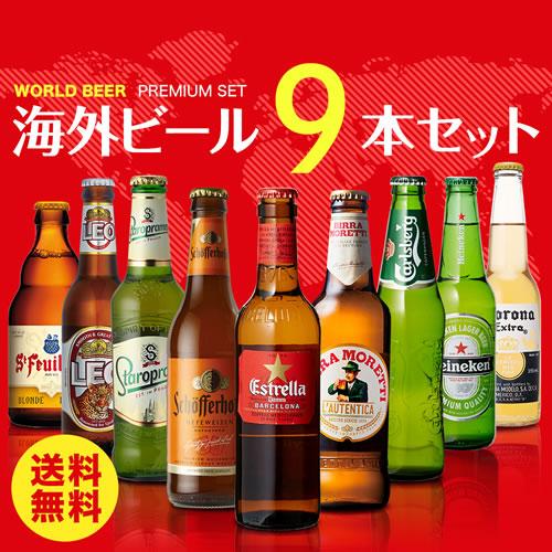 お手軽に海外ビールを楽しもう 8カ国の輸入ビールを飲み比べ 世界のビール9本詰め合わせセット 第25弾 送料無料 アイテム勢ぞろい ビールセット 瓶 海外ビール 飲み比べ 母の日 輸入ビール 酒 父の日 ドリンク 全品最安値に挑戦 お中元 長S