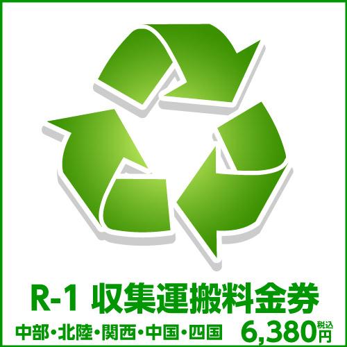 中部 北陸 関西 中国 四国の方 R-1収集運搬料金券 NEW売り切れる前に☆ 処分するワインセラーのリサイクルをご希望のお客様用 本体同時購入時 デポー