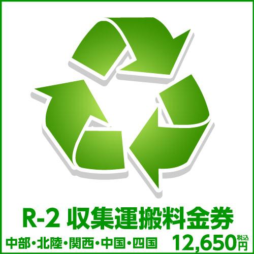 中部 新色 北陸 売り込み 関西 中国 四国の方 本体同時購入時 R-2収集運搬料金券 処分するワインセラーのリサイクルをご希望のお客様用