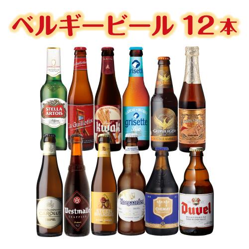 ②ベルギービール12種12本セット