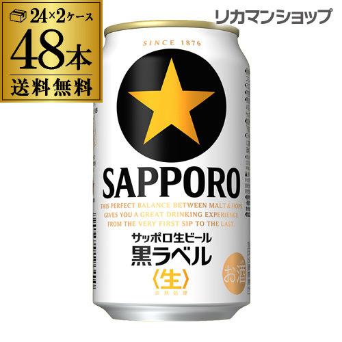P3倍!送料無料 サッポロ 生ビール黒ラベル 350ml 缶×48本2ケース 48缶ビール 国産 サッポロ 缶ビール [長S]11月30日(土)限定!全商品ポイント3倍!