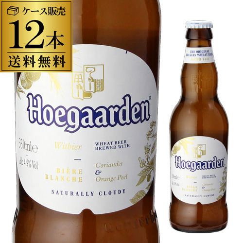ヒューガルデン ホワイト 330ml 12本 ラッピング無料 瓶 長S 海外ビール ☆送料無料☆ 当日発送可能 送料無料 輸入ビール 正規品