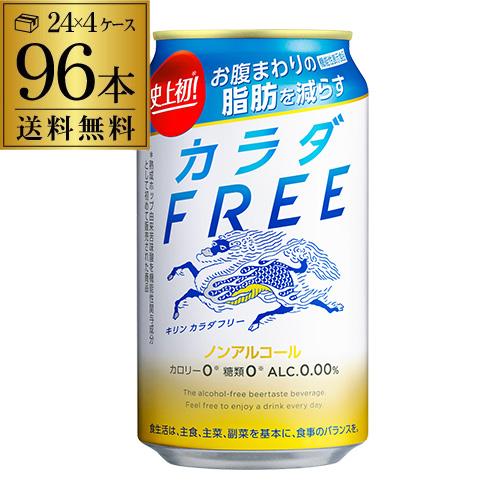 キリン カラダFREE(キリン カラダフリー)350ml×96本 (24本×4ケース) [機能性表示食品][ノンアルコール][ノンアル ビール][ビールテイスト飲料][KIRIN][国産][長S]
