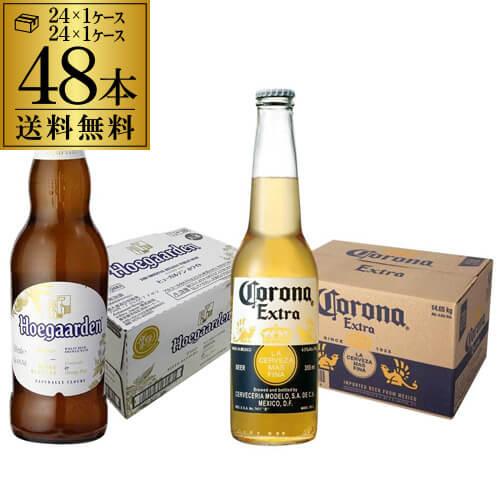 ヒューガルデン 330ml瓶×24本 1ケースコロナ 355ml瓶×24本 1ケース送料無料 2ケース 海外ビール ベルギー アメリカ 長S
