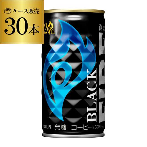 1本あたり52円(税別)! キリン ファイア ブラック 185g×30本(1ケース) FIRE ファイヤ キリンビバレッジ 缶コーヒー 珈琲 ソフトドリンク 長S
