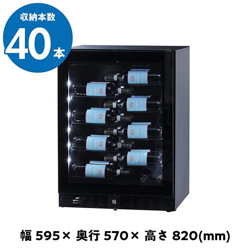 ファンヴィーノ ブリリアント40 BU-138 ワインセラー 40本 コンプレッサー式 家庭用 業務用