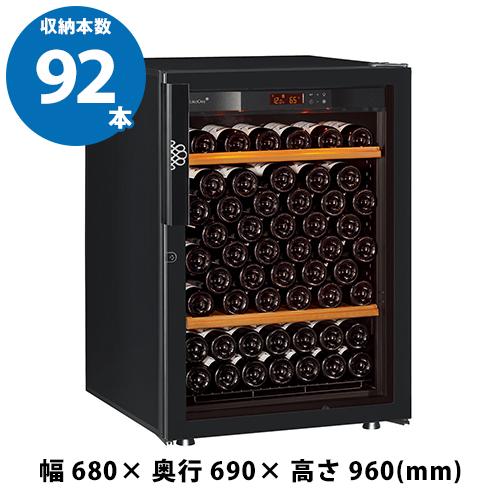 正規品 ユーロカーブ Pure ピュアEuroCave Pure-S-T-PTHF92本 ワインセラーコンプレッサー式 家庭用 業務用 N/B