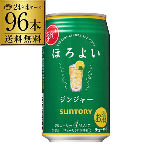【ほろよい】【生姜】【送料無料】サントリー ほろよいジンジャー350ml缶×4ケース(96缶)[SUNTORY][チューハイ][サワー][長S]