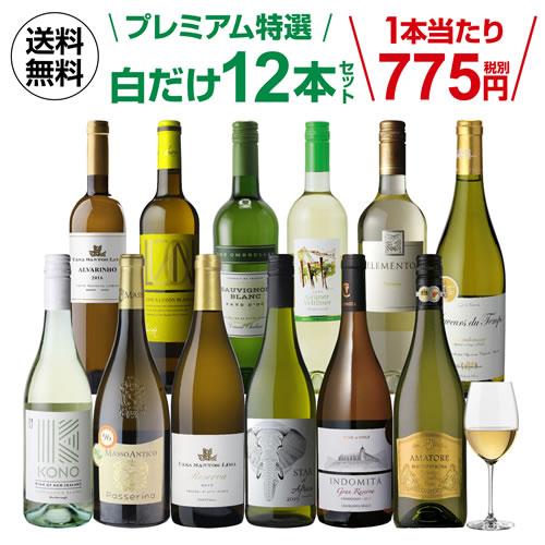 ワンランク上の上質ワインだけを厳選! 白だけプレミアム特選12本セット33弾【送料無料】[ワインセット][白 ワインセット][長S]