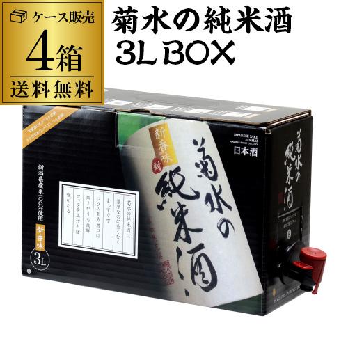 送料無料 日本酒 菊水の純米酒 3L×4箱 新潟県 菊水酒造 清酒 大容量 BIB バッグインボックス 3000ml 長S