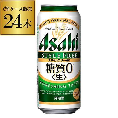 先着順 7%オフクーポン取得可 アサヒ スタイルフリー 糖質0 正規激安 ゼロ 500ml×24本 缶 RSL 500缶 国産 爆売り ビールテイスト 1ケース販売 発泡酒