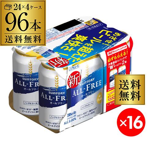 キャッシュレス5%還元対象品 サントリー 新オールフリー350ml 96缶 (24本×4ケース)1本あたり99.7円(税別)!送料無料 ノンアルコール ノンアル ビール ビールテイスト飲料 SUNTORY 国産長S