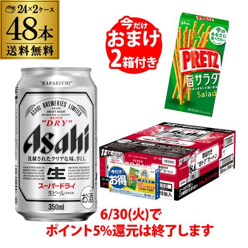 (予約)景品付 プリッツ 送料無料 アサヒ スーパードライ 350ml 缶×48本 2ケースビール 国産 アサヒ ドライ DRY 缶ビール 景品つき おまけつき プリッツ 長S 2020/6/16以降発送予定