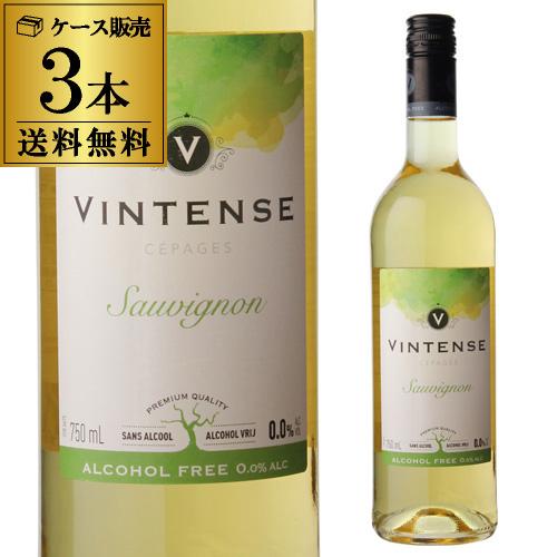 ワイン好きが飲みたいノンアルワイン No.1 に選出 買物 1本当たり1 080円 税抜 送料無料 白 アルコールフリー ヴィンテンス ノンアルコールワイン ブラン ソーヴィニヨン 人気の定番 750ml×3本