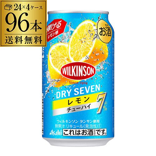 アサヒ ウィルキンソン ドライセブン ドライレモン 送料無料350ml缶×4ケース(96缶) Asahi[ウイルキンソン][ウヰルキンソン]チューハイ サワー ドライ レモン ドライセブン 長S