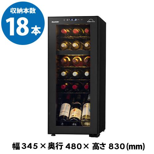 フォルスター ホームセラー FJH-56GD(BK) ワインセラー 18本 HomeCellar ブラック コンプレッサー式 業務用 家庭用 2温度管理