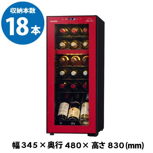 フォルスター ホームセラー FJH-56GD(R) ワインセラー 18本 HomeCellar ワインレッド コンプレッサー式 業務用 家庭用 2温度管理