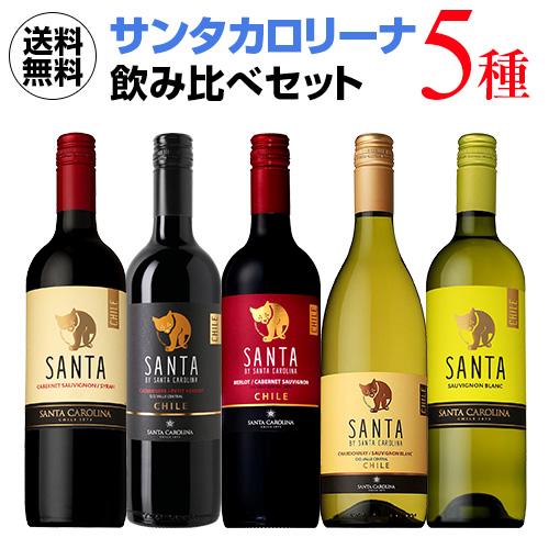 サンタ バイ サンタカロリーナ 飲み比べ5種セット 送料無料[ワインセット][長S] 赤ワイン