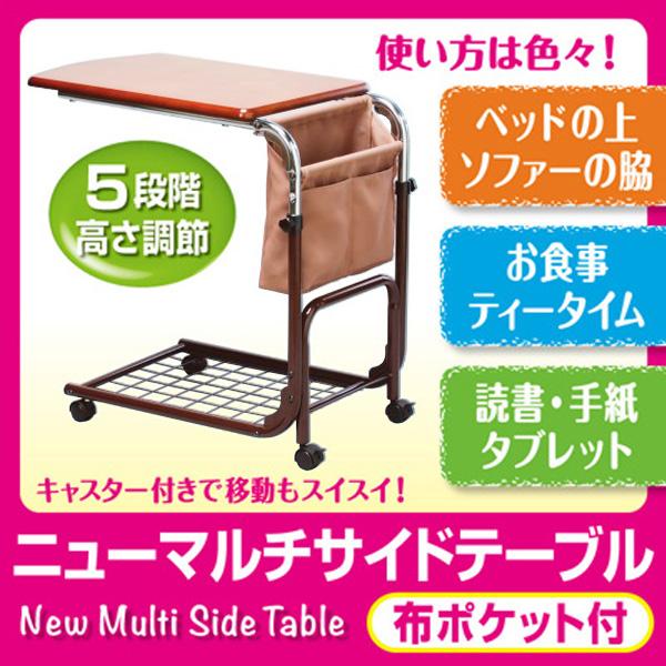 高さ調節可能♪ニューマルチサイドテーブル(布ポケット付き)